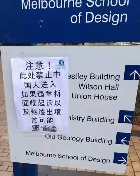 no chinese allowed unimelb
