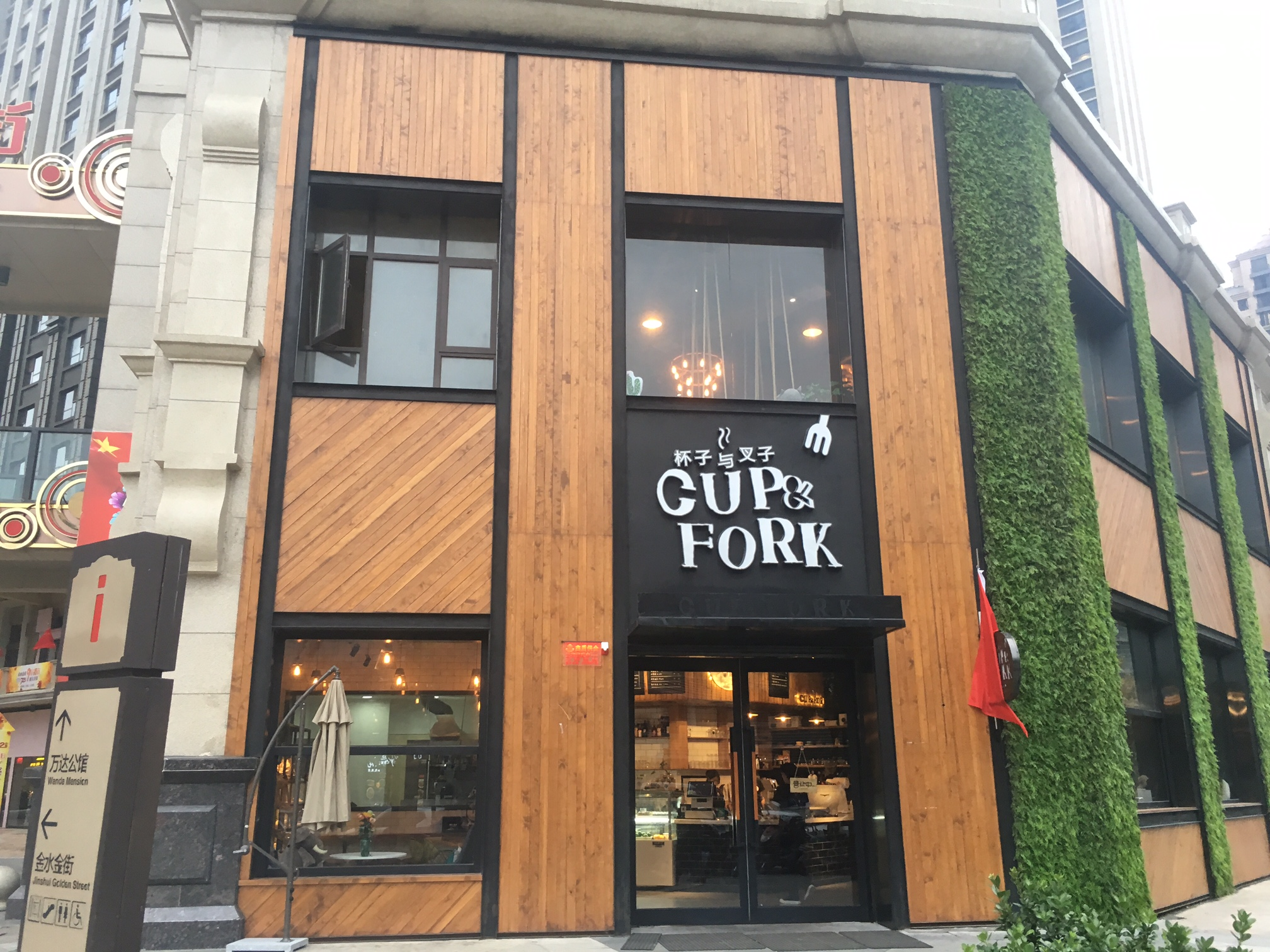 Cup and Fork front door