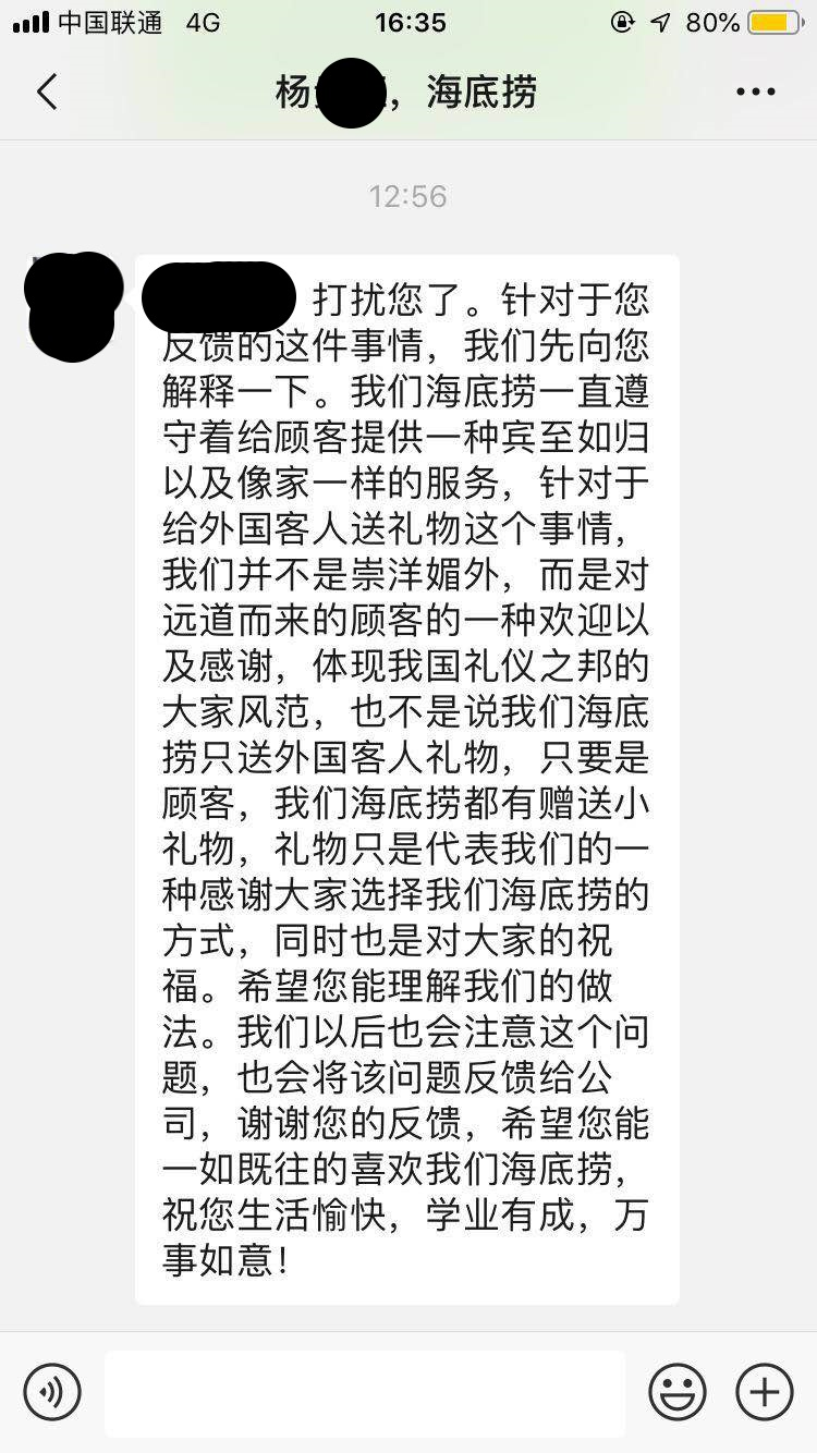 haidilao corporate apology
