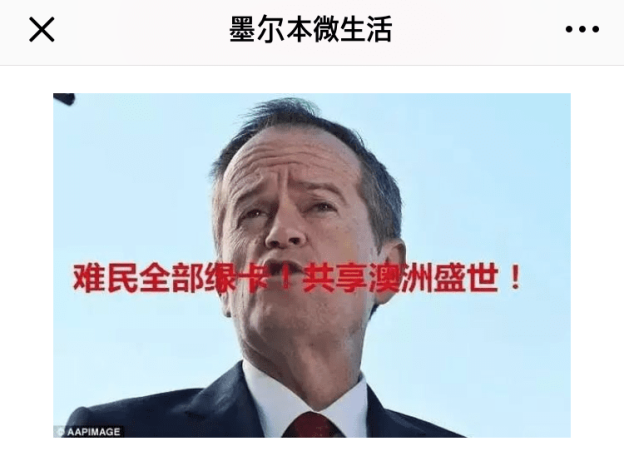fake bill shorten quote by chinese media